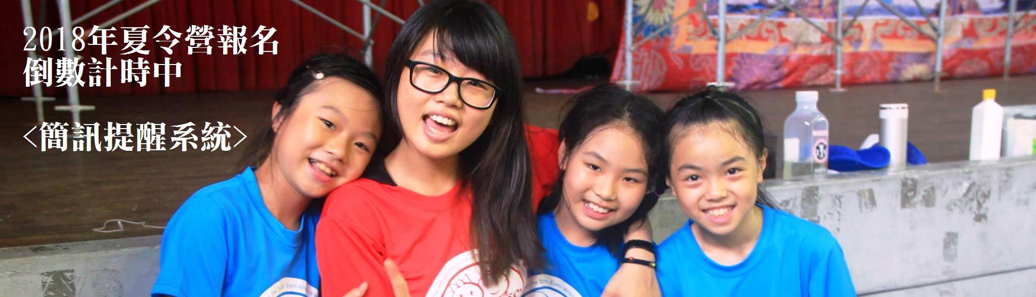 台中YMCA2018夏令營