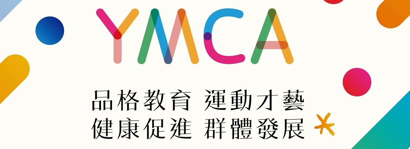 YMCA兒童運動健康品格冬夏令營