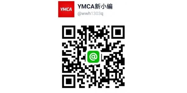 加入YMCA的官方LINE帳號「@wwh1303q」