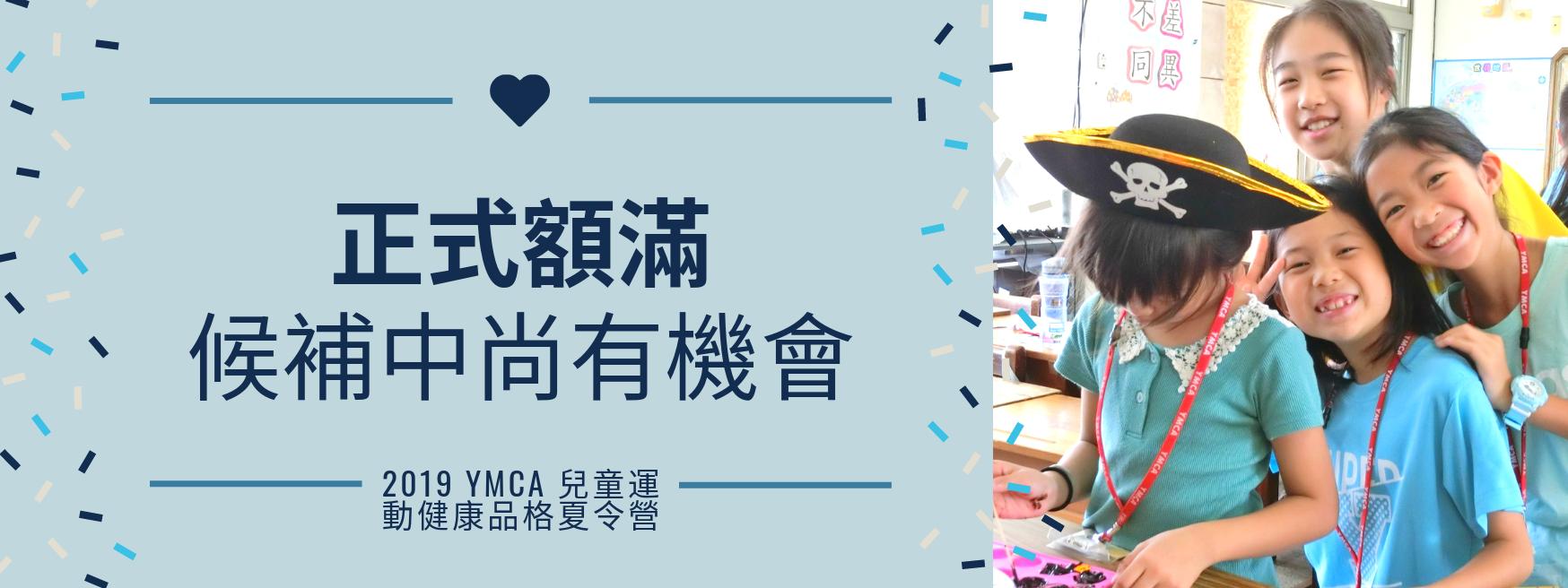 2019年YMCA運動健康品格夏令營開放候補中!