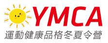 台中YMCA夏令營
